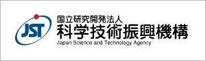 国立研究開発法人 化学技術振興機構