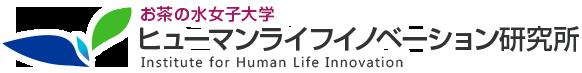 ヒューマンライフイノベーション研究所