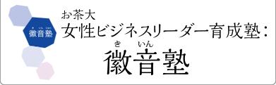 お茶大女性ビジネスリーダー育成塾 徽音塾