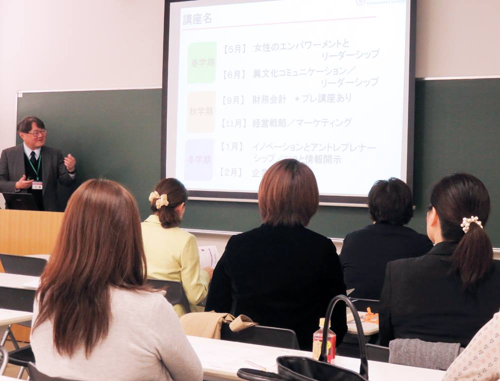お茶大ビジネスリーダー育成塾:徽音塾の説明会