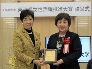 東京都女性活躍推進大賞(教育部門)が東京都知事より授与されました
