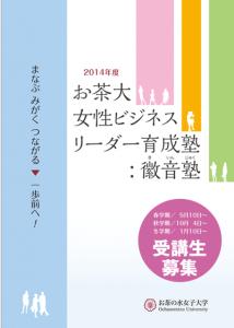 2014年度徽音塾パンフレット