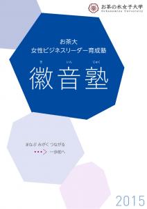 2015年度徽音塾パンフレット