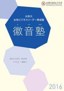 2016年度徽音塾パンフレット