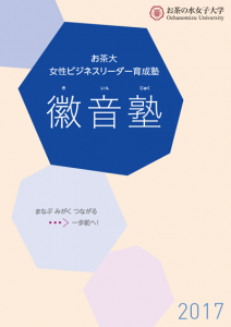 2017年度徽音塾パンフレット
