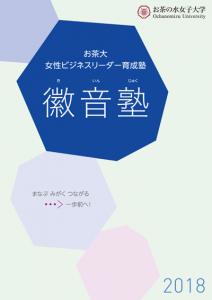 2018年度徽音塾パンフレット